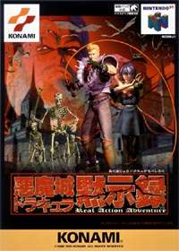 Box art du jeu Akumajou Dracula Mokushiroku - Real Action Adventure