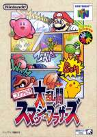 Box art du jeu All Star! Dairantou Smash Brothers