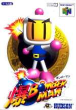 Box art du jeu Baku Bomberman